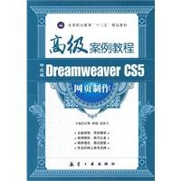 Download The Chinese version of Dreamweaver CS5 web production Advanced cases tutorial PDF