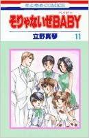Sorya Naize Baby (そりゃないぜBABY) 01-11