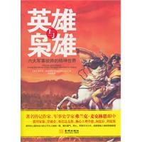 Download Hero and Villain -- The Spiritual World of Six Military Commander in Chief (Chinese Edition) PDF