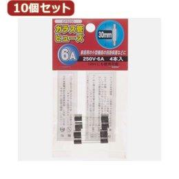 【まとめ 10セット 250V】【まとめ YAZAWA 10セット】 10個セットガラス管ヒュ-ズ30mm 250V GF6250X10 B07KNSNN1F, ACUBE:67fab63f --- sharoshka.org