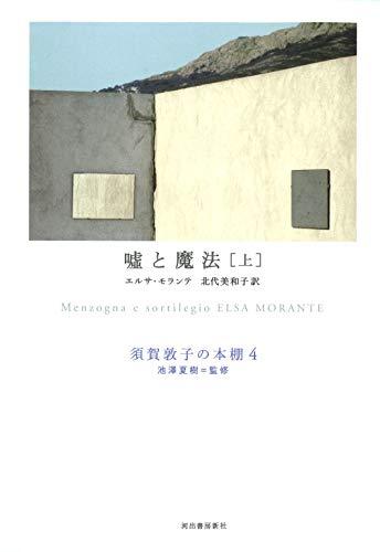 嘘と魔法 上 (須賀敦子の本棚)