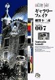 ギャラリーフェイク〔小学館文庫〕 (7)