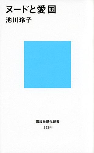ヌードと愛国 (講談社現代新書)