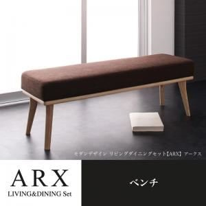 [ベンチのみ]ダイニングベンチ[ARX]モカブラウン モダンデザインリビングダイニング アークス B077S8DC54