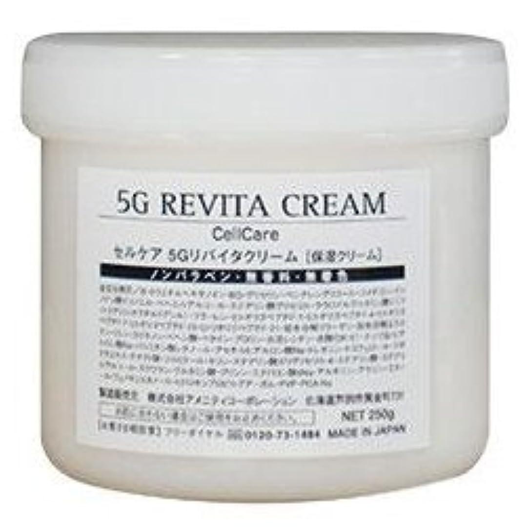 緑ゼロ違反セルケアGF プレミアム 5Gリバイタルクリーム 保湿クリーム お徳用250g