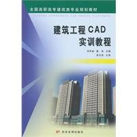 Download National Vocational architectural professional planning Materials: construction CAD Training Course(Chinese Edition) pdf epub
