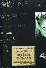 Uncle Petros and Goldbach's Conjecture (Greek Language)