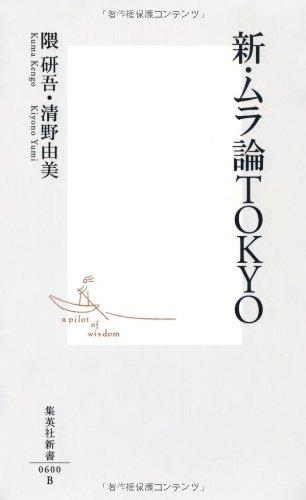 新・ムラ論TOKYO (集英社新書)