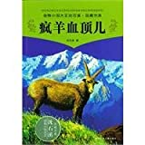 Shen ShiXi 'S Works:The Crazy Sheep Xue DingEr