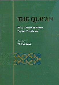 """Holy Qur'an: Translated by Ali Quli Qara'i """"Phrase by Phrase English Translation"""""""