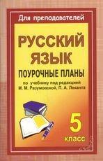 Read Online Russkiy yazyk. 5 klass. Pourochnye plany po uchebniku pod redaktsiey M.M. Razumovskoy, P.A. Lekanta pdf epub