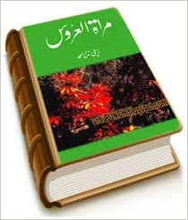 Mirat Ul Uroos Book