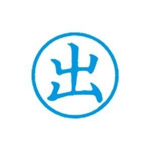 ( お徳用 30セット ) シャチハタ 簿記スタンパー X-BKL-1 出 藍   B01M7RL7C7