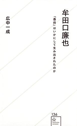 牟田口廉也 「愚将」はいかにして生み出されたのか (星海社新書)