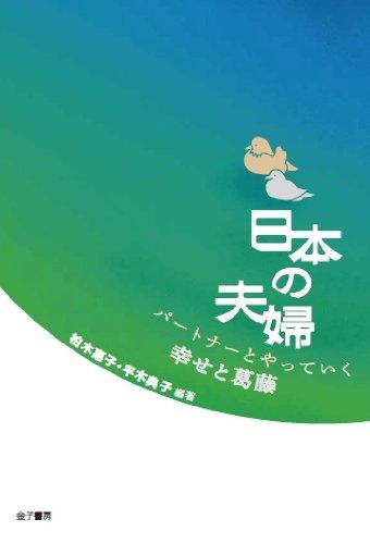 日本の夫婦: パートナーとやっていく幸せと葛藤
