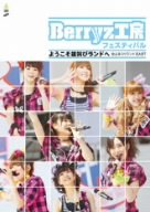Amazon.co.jp | Berryz工房 フェ...