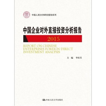 Download Chinese Foreign Direct Investment Analysis Report 2015 (Renmin University of China Research Report Series)(Chinese Edition) pdf epub