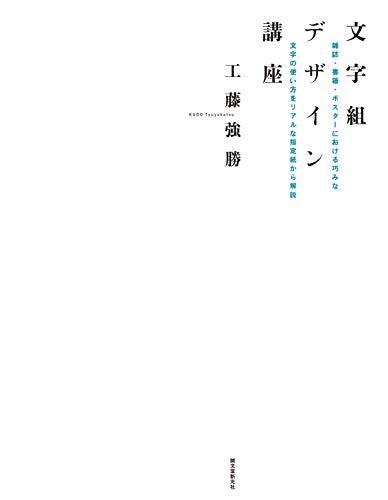 文字組デザイン講座: 雑誌・書籍・ポスターにおける巧みな文字の使い方をリアルな指定紙から解説