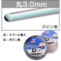 日用品 ガーデニング 花 植物 DIY 関連商品 ナイロンコード 丸3.0mm (100m巻 ボビン巻) B076B7854L