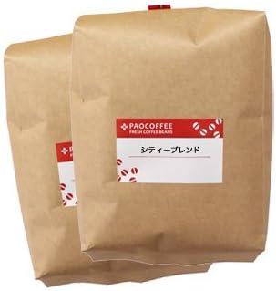 【自家焙煎コーヒー豆】業務用 シティーブレンド1kg(500g×2) (豆のまま)