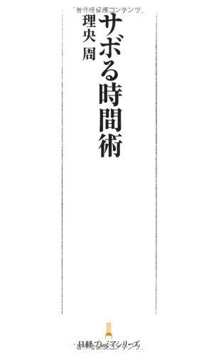 サボる時間術 (日経プレミアシリーズ)