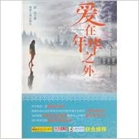 Book Love Beyond the Old Days (Chinese Edition)