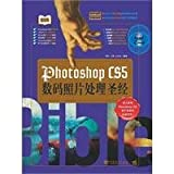 img - for PHOTOSHOP CS5 handle digital photos version of the Bible(Chinese Edition) book / textbook / text book