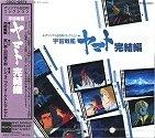 Background Music Collection: Final Yamato