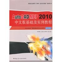 Download AutoCAD MEP2010 Elementary and Cases Illustration Textbook (in Chinese Language) (Chinese Edition) pdf epub