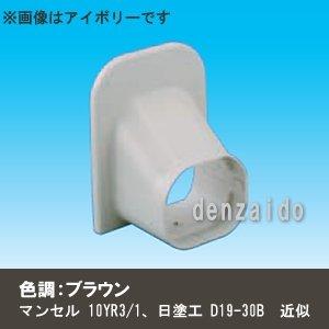 10個セット スリムダクトLD LDシーリングキャップ 70タイプ ブラウン LDP-70-B_set