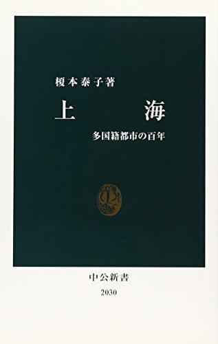 上海 - 多国籍都市の百年 (中公新書)
