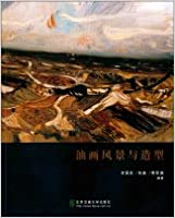 Book Landscape painting and modeling(Chinese Edition)