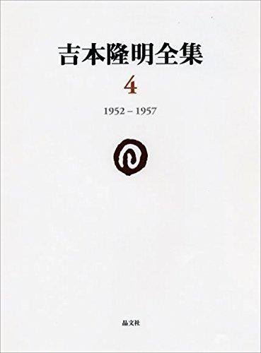 吉本隆明全集〈4〉 1952-1957