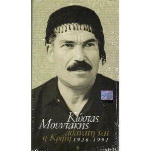 Kostas - Athanati na 'ne i Kriti 1926-1191 - Amazon.com Music