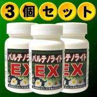 パルテノライドEX 3個セット B001HFBAXS