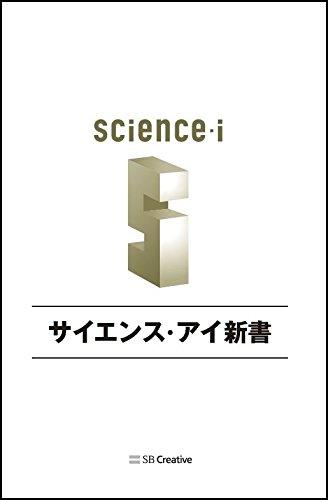論理的思考 最高の教科書 論証上の誤りに敏感になるトレーニング (サイエンス・アイ新書)