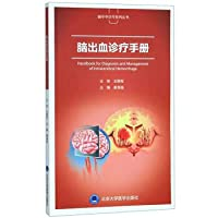 Stroke diagnosis and treatment of cerebral hemorrhage Clinic Manual Series(Chinese...
