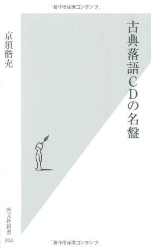 古典落語CDの名盤 (光文社新書)