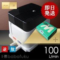 安永EP100H2T(S)-R(右)/消臭剤付き   B00AHTYH8U