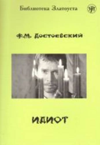 Zlatoust library: Idiot/The Idiot (2300 words)