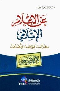 Price comparison product image ( ) 'an al'i'alam al'islamy (d'aa'mh mwaqfh w'ahdafh)
