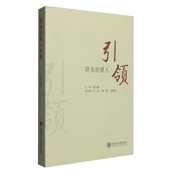 Professional manager guide(Chinese Edition)