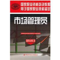 Market Manager (National Vocational Qualification level 3) [paperback](Chinese Edition)