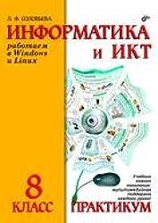 Informatika i IKT Praktikum dlya 8 klassa