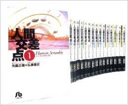 人間交差点 全19巻セット (小学館文庫) (文庫)