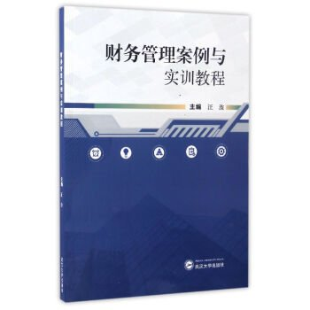 Financial management case with training tutorial(Chinese Edition) pdf