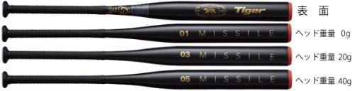 ソフト3号金属バット ブラックミサイル84cm 7046材超々ジュラルミン ヘッド重量3段階の種類 B00KE5MA68