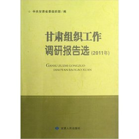 Download Gansu organization of the research report election (2011)(Chinese Edition) pdf