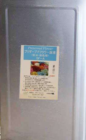 手作りプリザーブドフラワー加工液【脱水脱色液】 SF-A液 (16L) B00BEAV6HG  16L