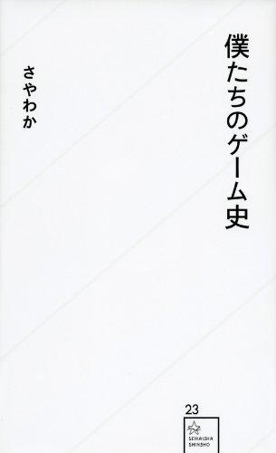 僕たちのゲーム史 (星海社新書)